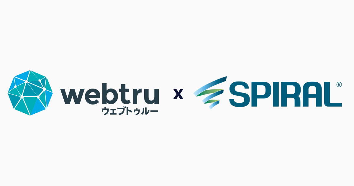 webtruが、ローコード開発プラットフォーム「SPIRAL® ver.2」との連携を開始