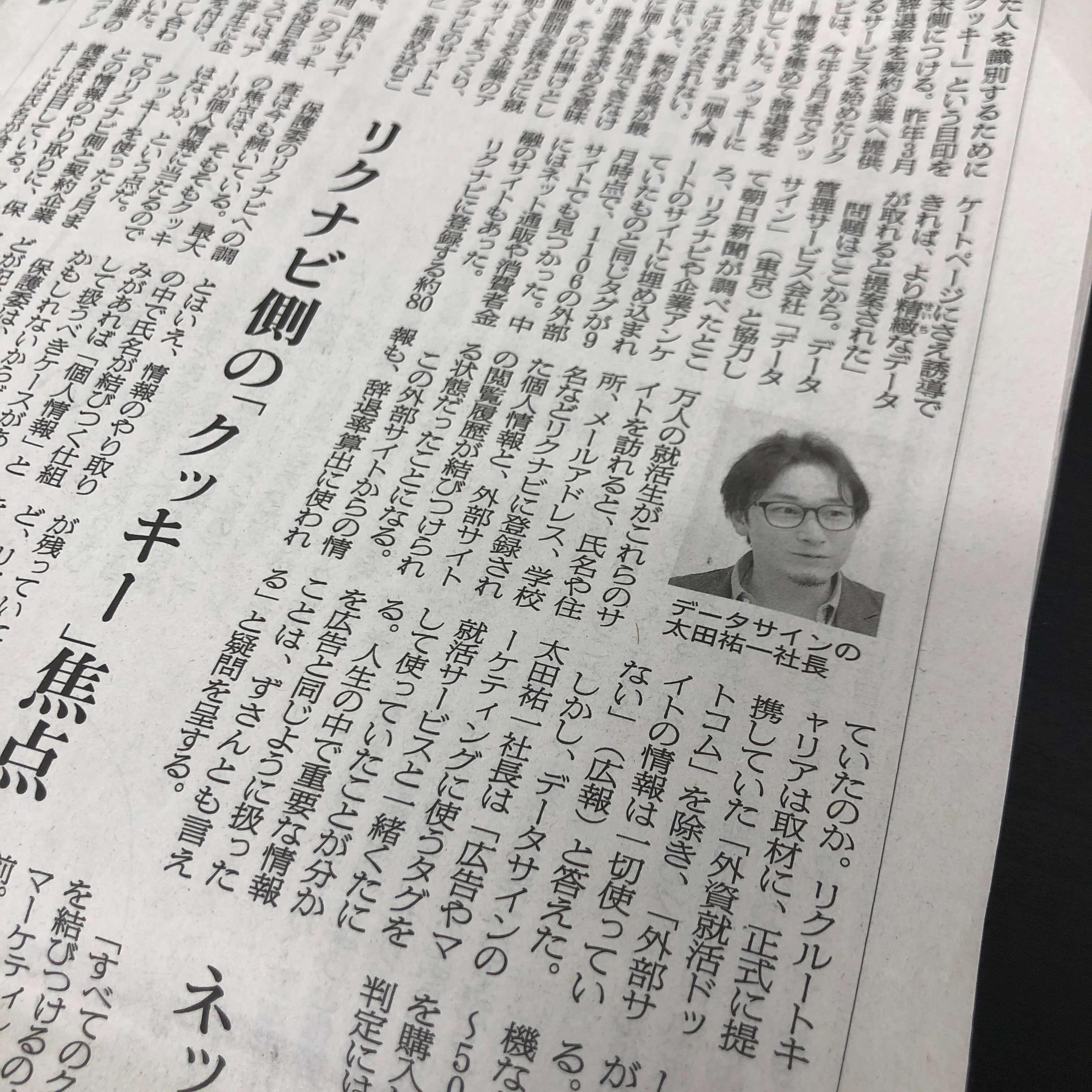 「朝日新聞」にDataSign代表の太田がコメントを寄せました