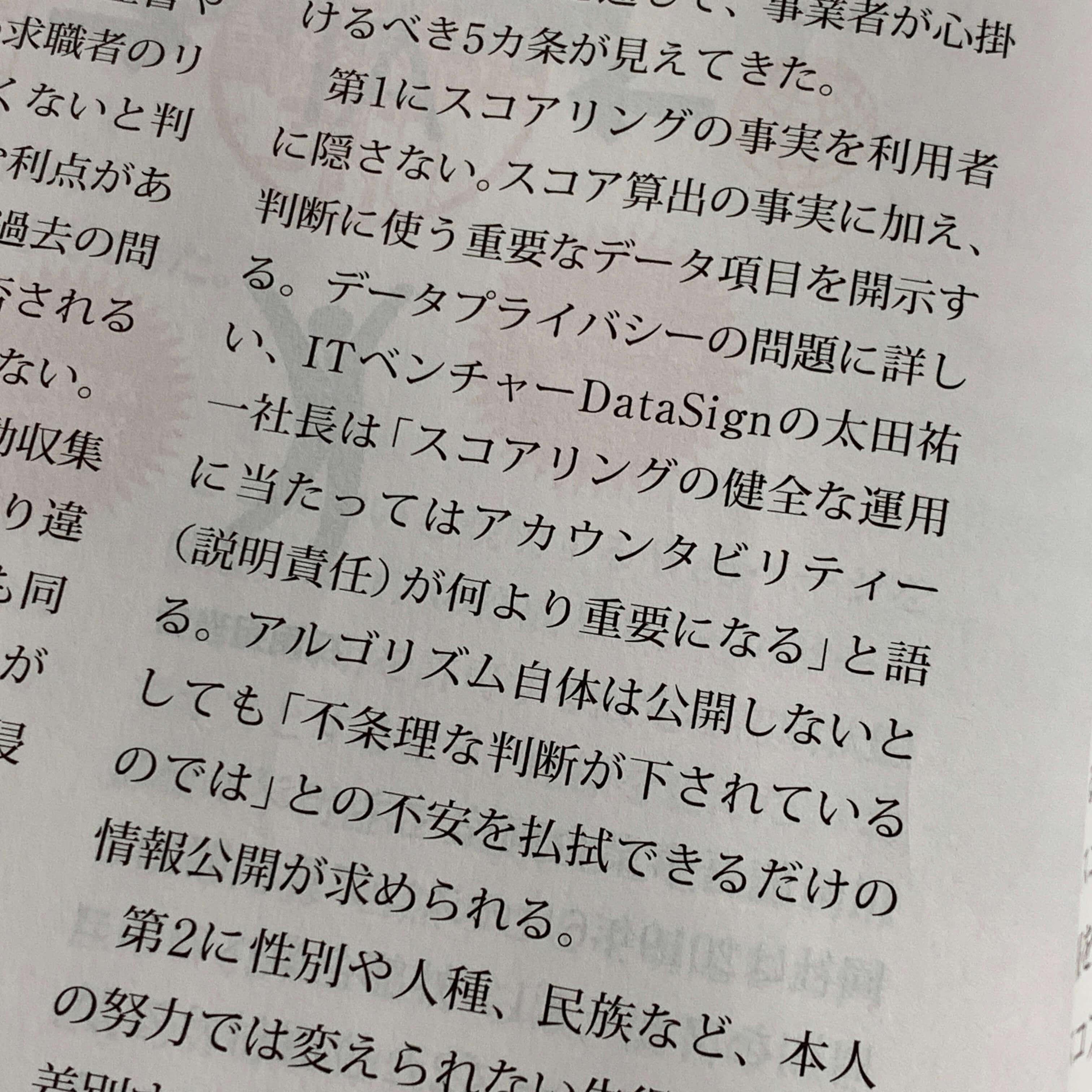 「日経コンピュータ」でDataSign代表 太田のコメントが引用されました