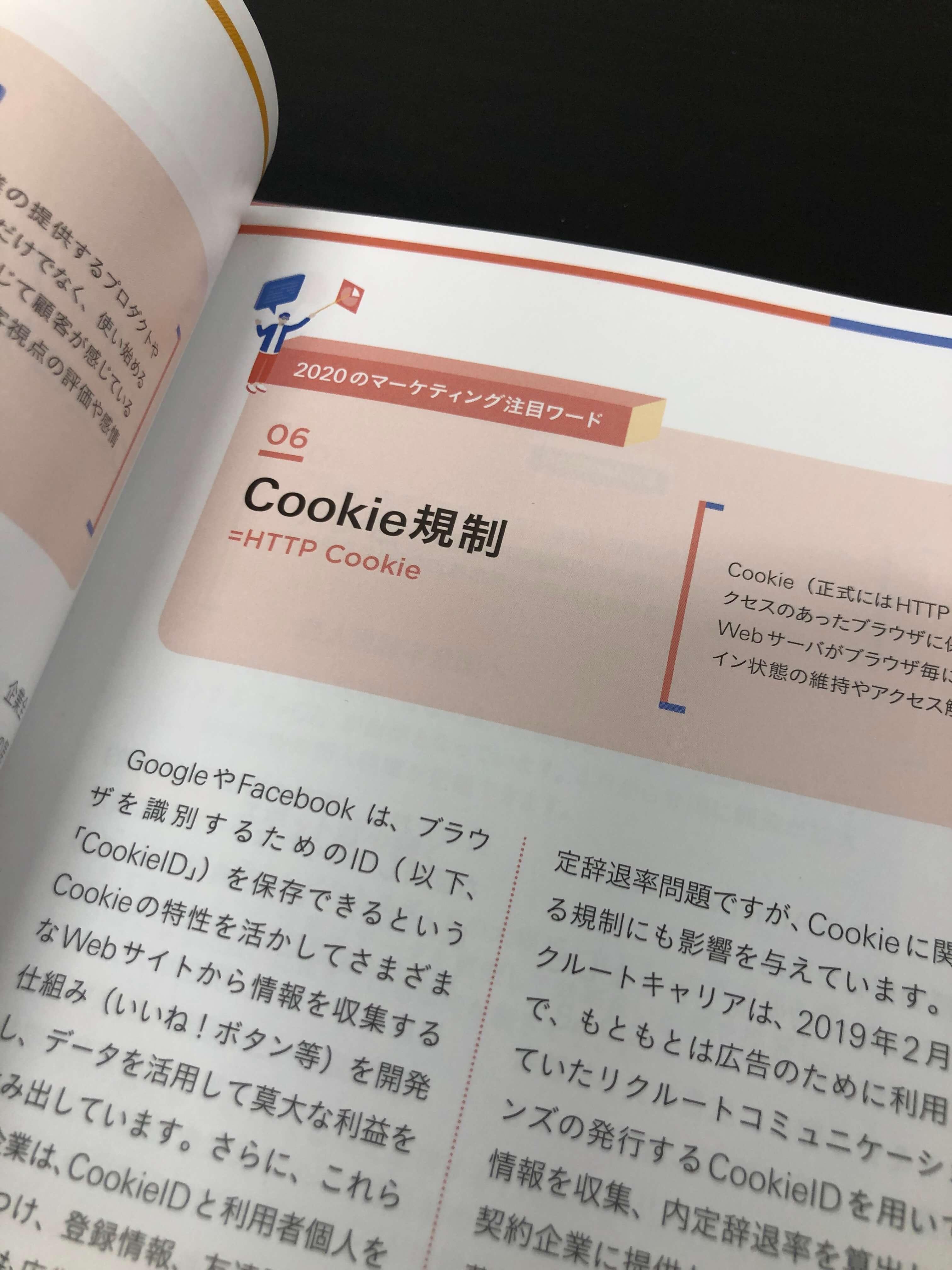 「宣伝会議」にDataSign代表の太田が寄稿しました