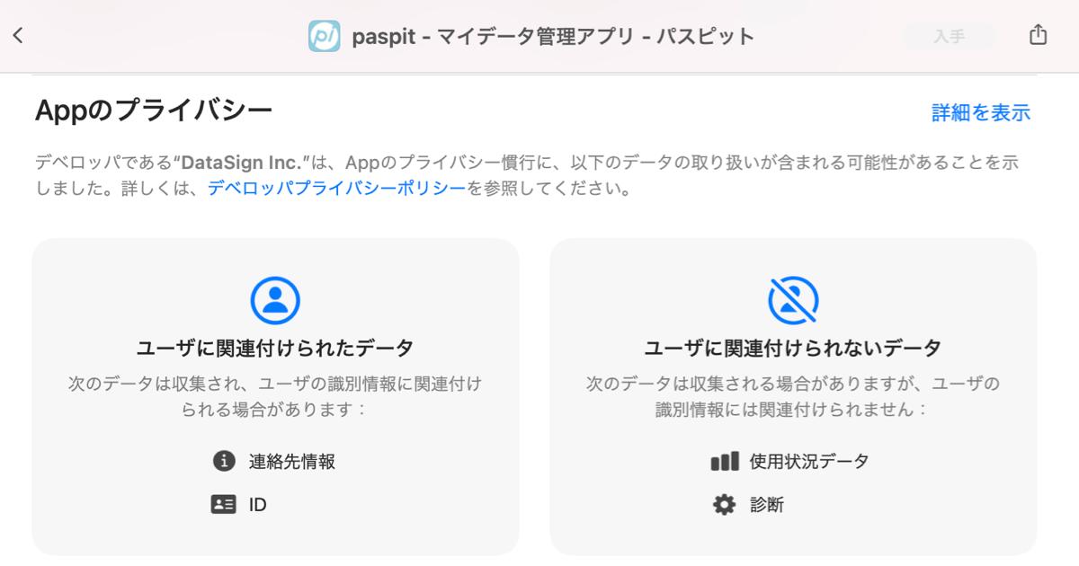 アップル社による、Appプライバシー申告必須化