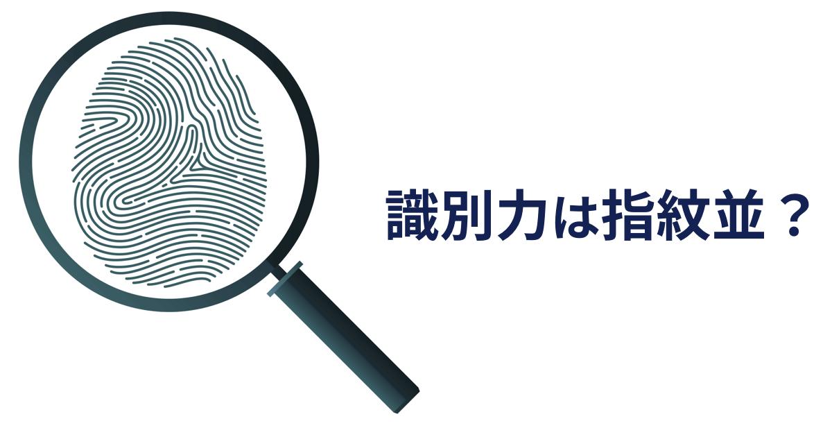 デバイスフィンガープリンティングとは?日経記事解説