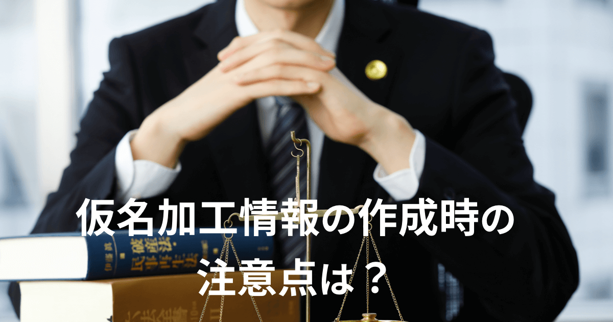 改正個人情報保護法に関連する政令・規則案