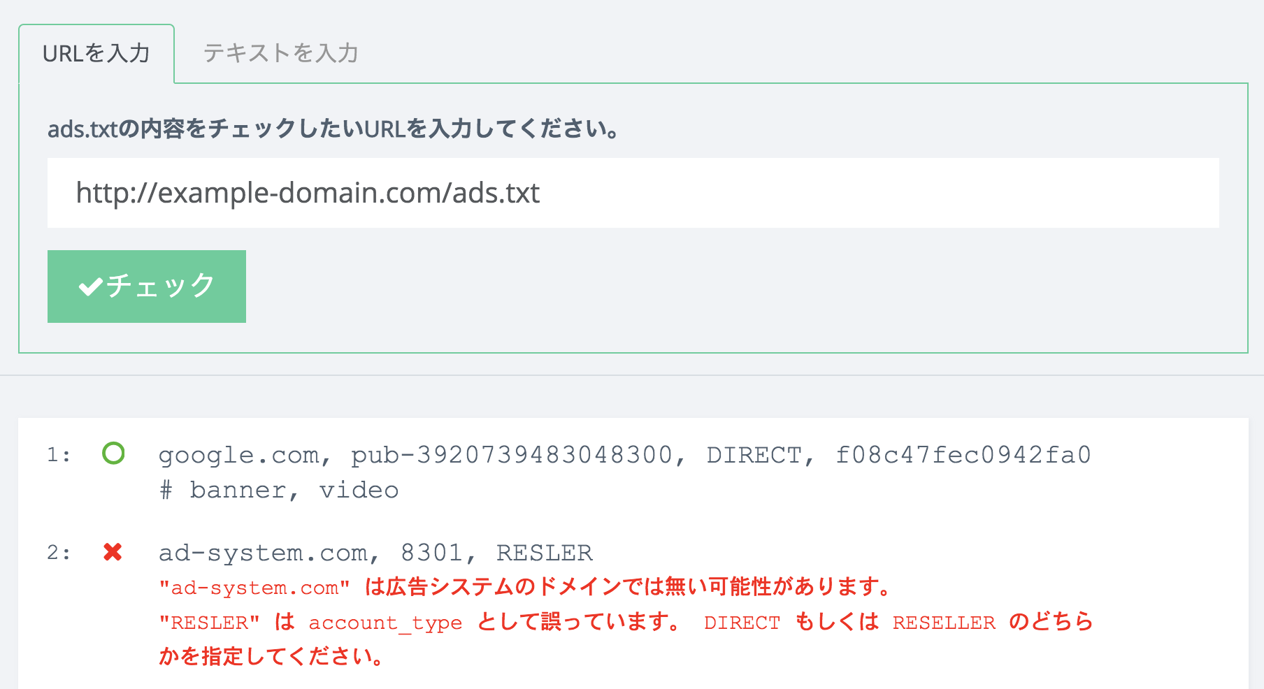 【DataSign FE(現webtru)】「Ads.txt」チェック機能