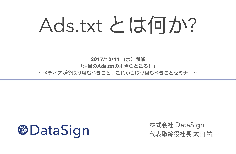 【共催セミナー】注目の「ads.txt」の本当のところ!