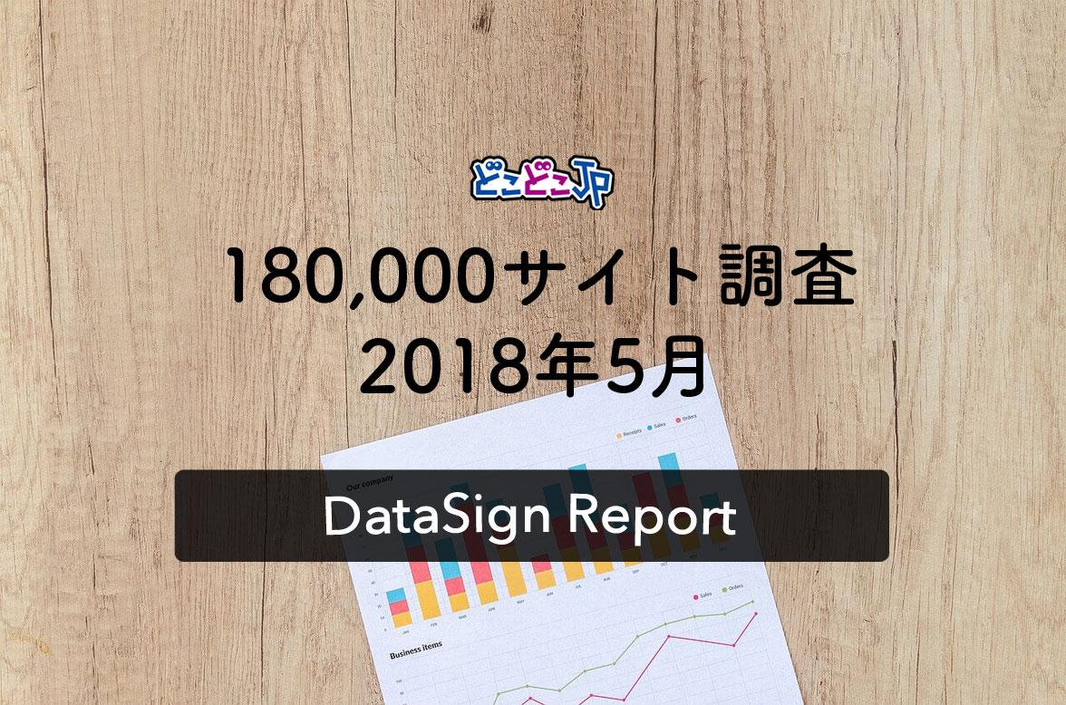 DataSign Webサービス調査レポート 2018.5