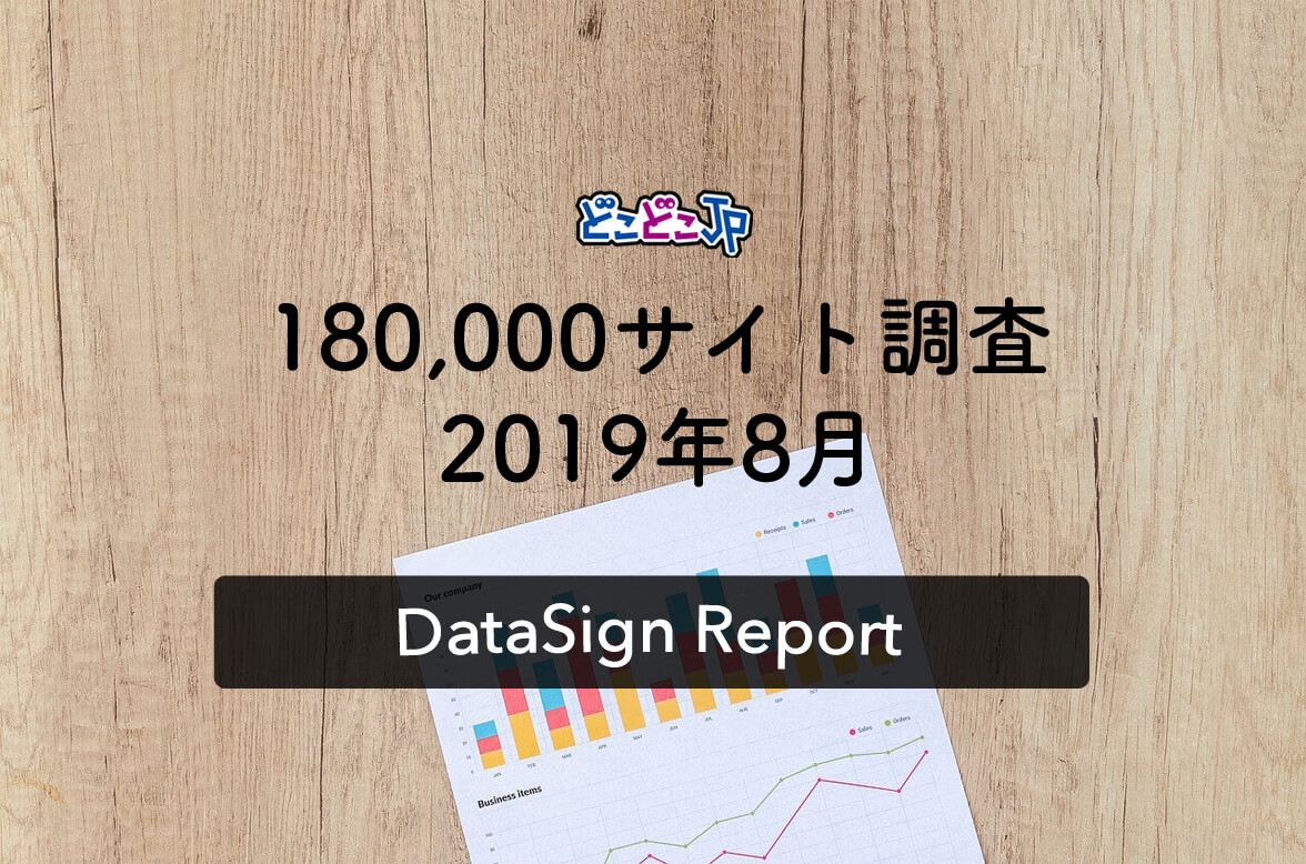 DataSign Webサービス調査レポート 2019.8