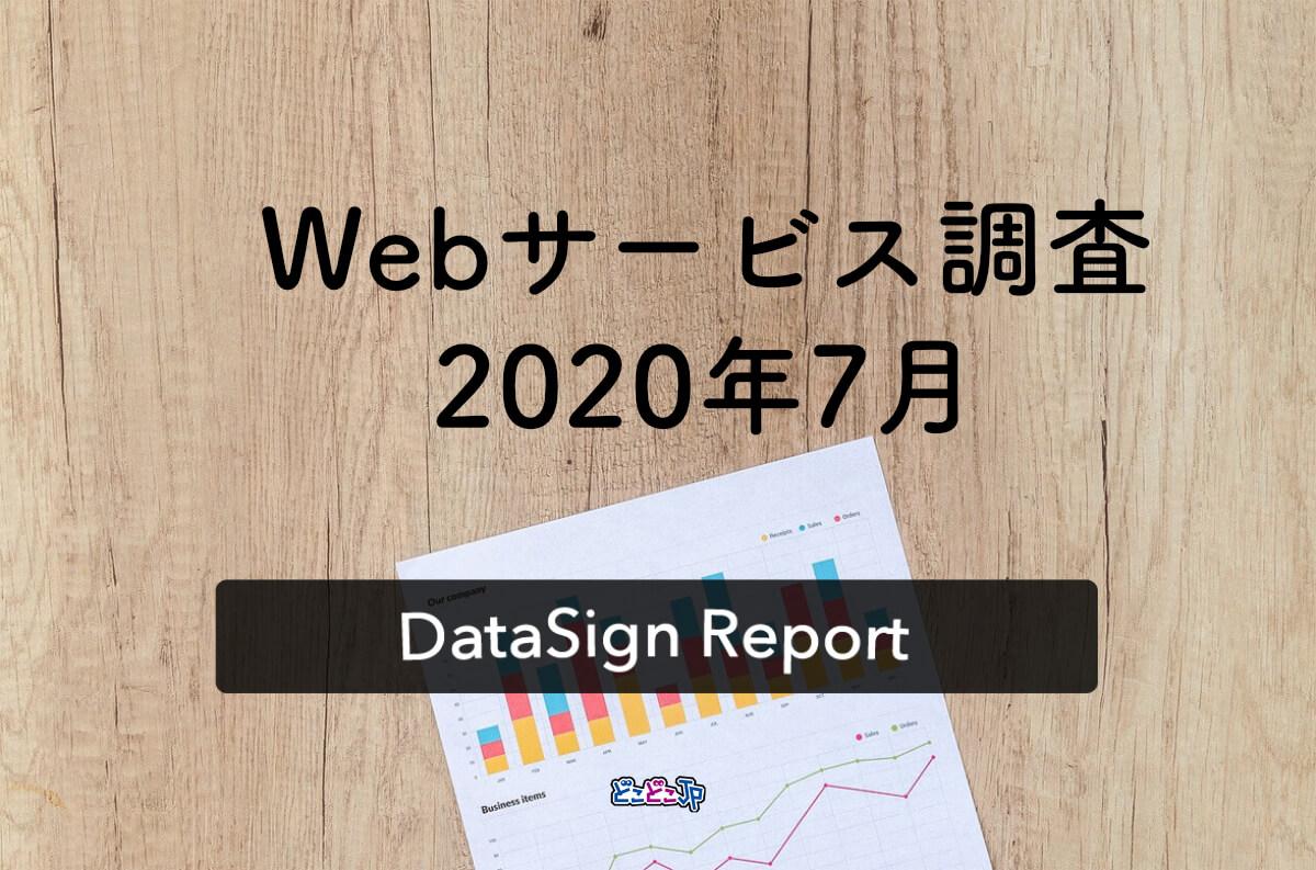 DataSign Webサービス調査レポート 2020.7