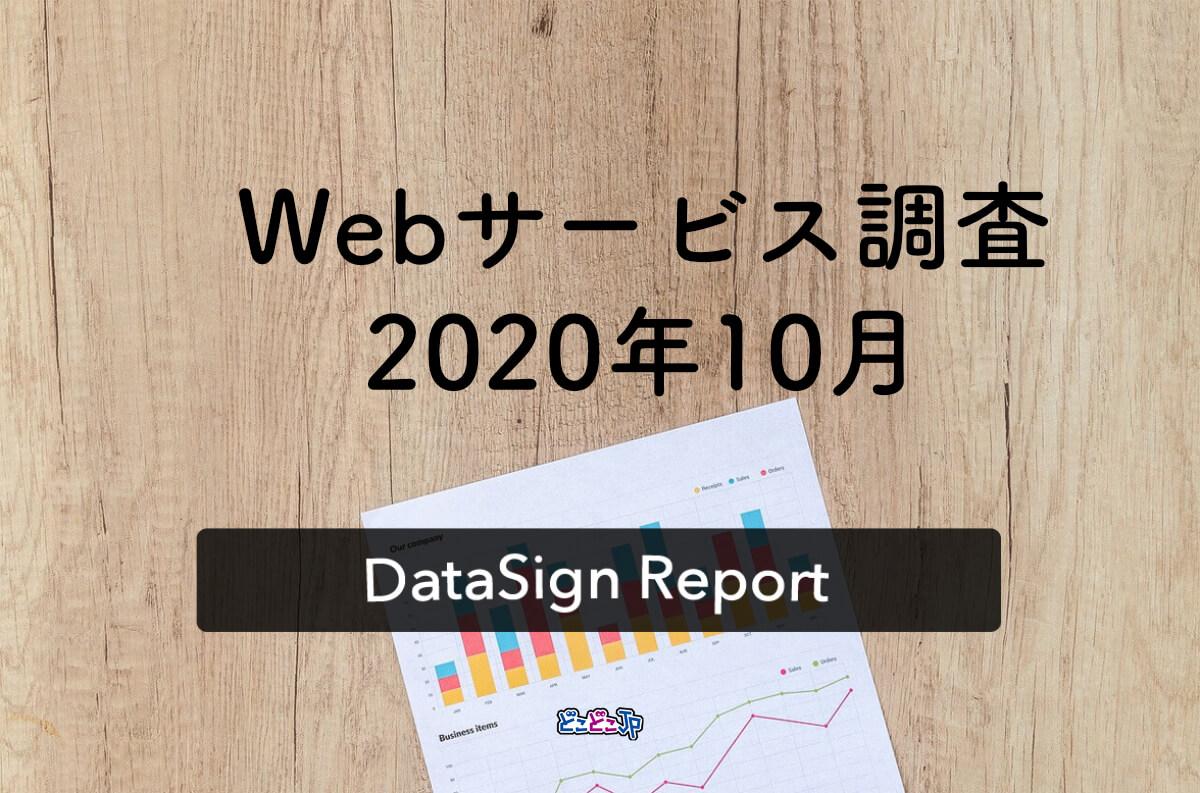 DataSign Webサービス調査レポート 2020.10