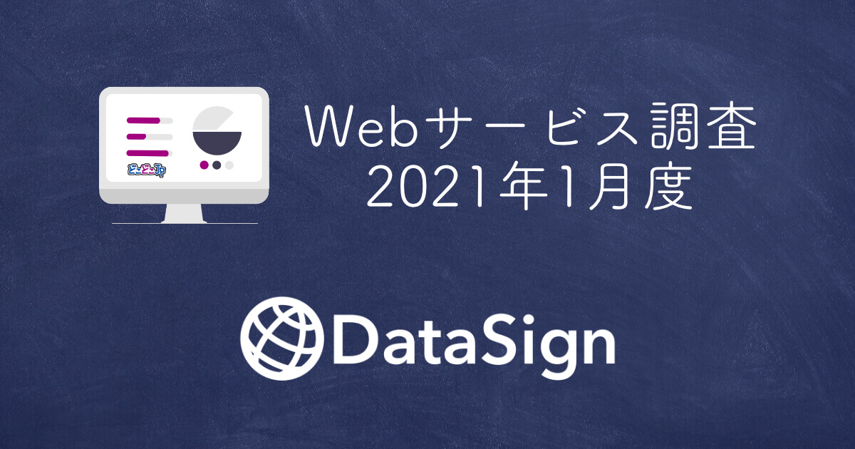 DataSign Webサービス調査レポート 2021.1