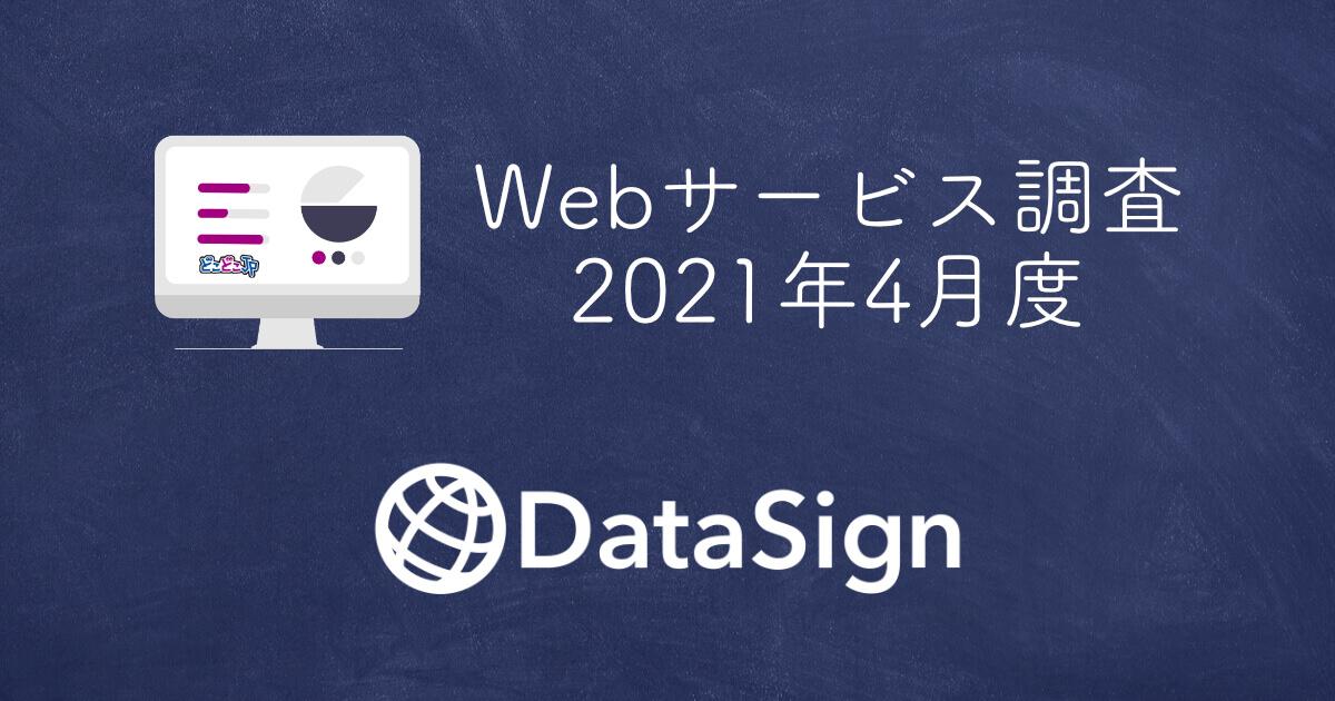 DataSign Webサービス調査レポート 2021.4