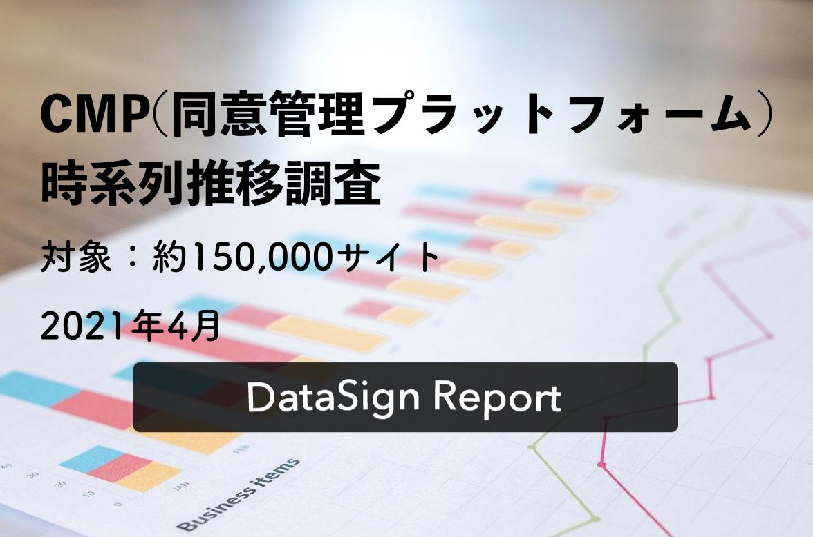 DataSign Report 同意管理プラットフォーム(2020年1月〜2020年12月の推移)