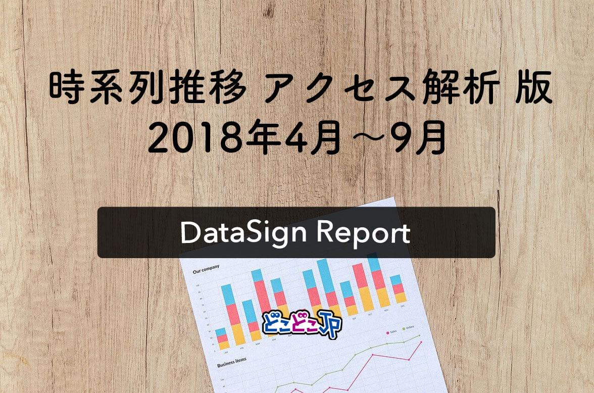 DataSign Report アクセス解析ツール(2018年4月〜9月の推移)