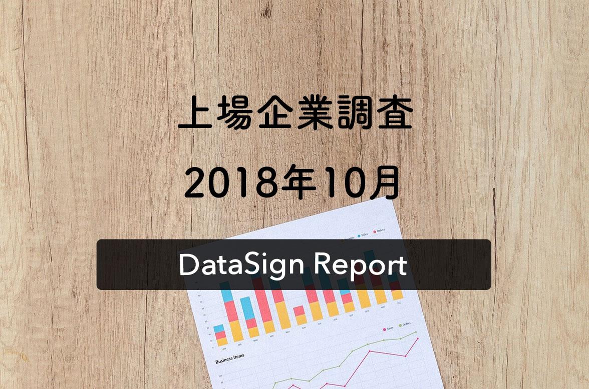DataSign Report 上場企業調査 2018.10