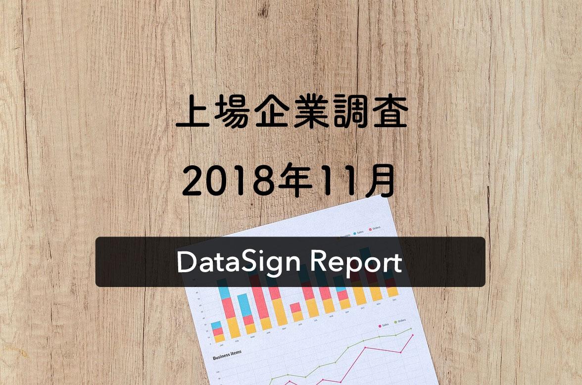 DataSign Report 上場企業調査 2018.11