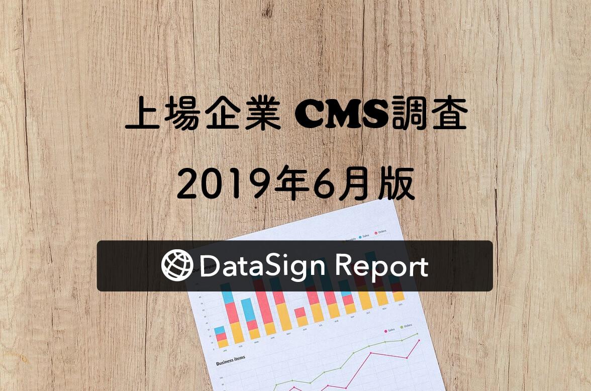 DataSign Report 上場企業 CMS調査 2019年6月版