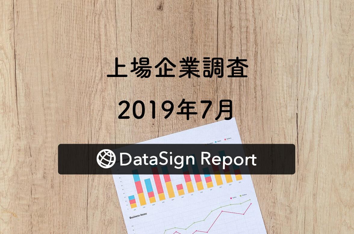 DataSign Report 上場企業調査 2019.7