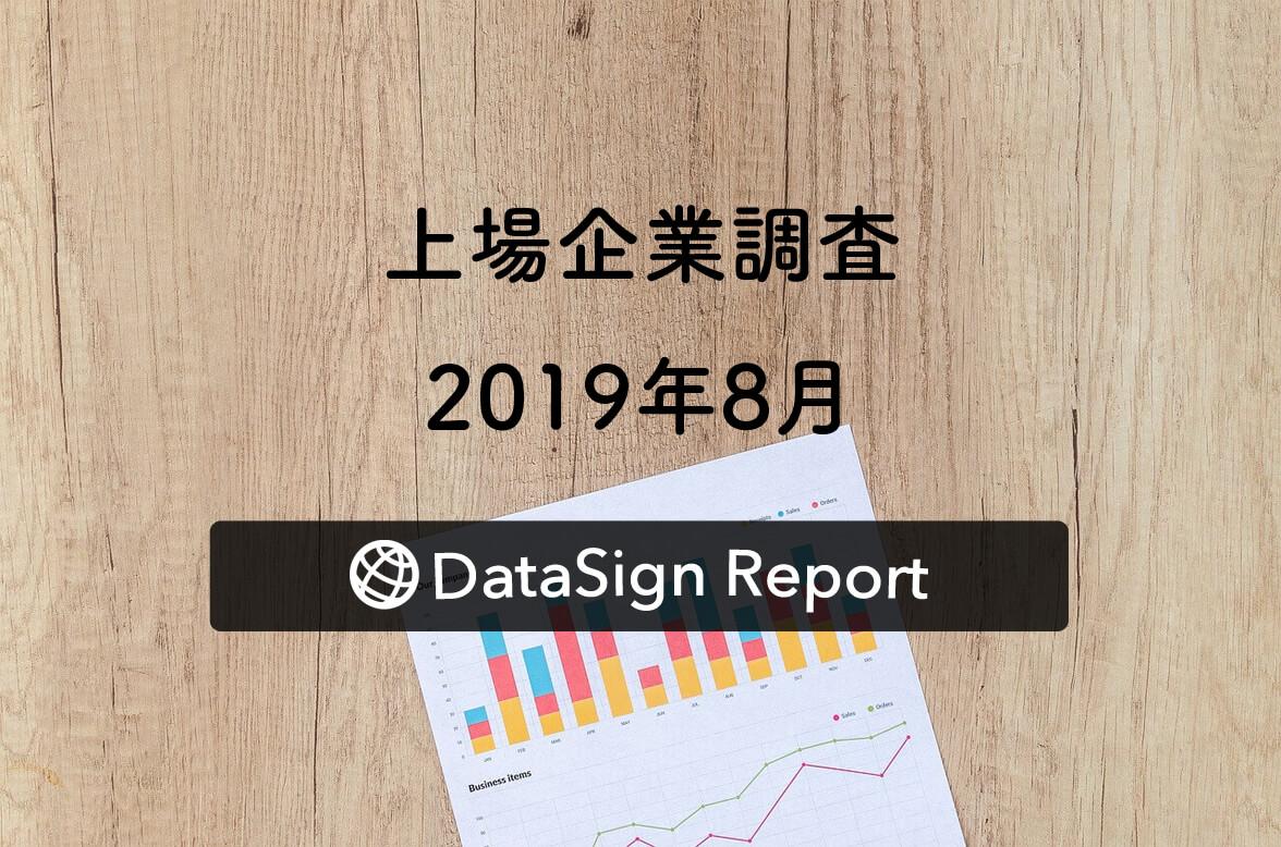 DataSign Report 上場企業調査 2019.8