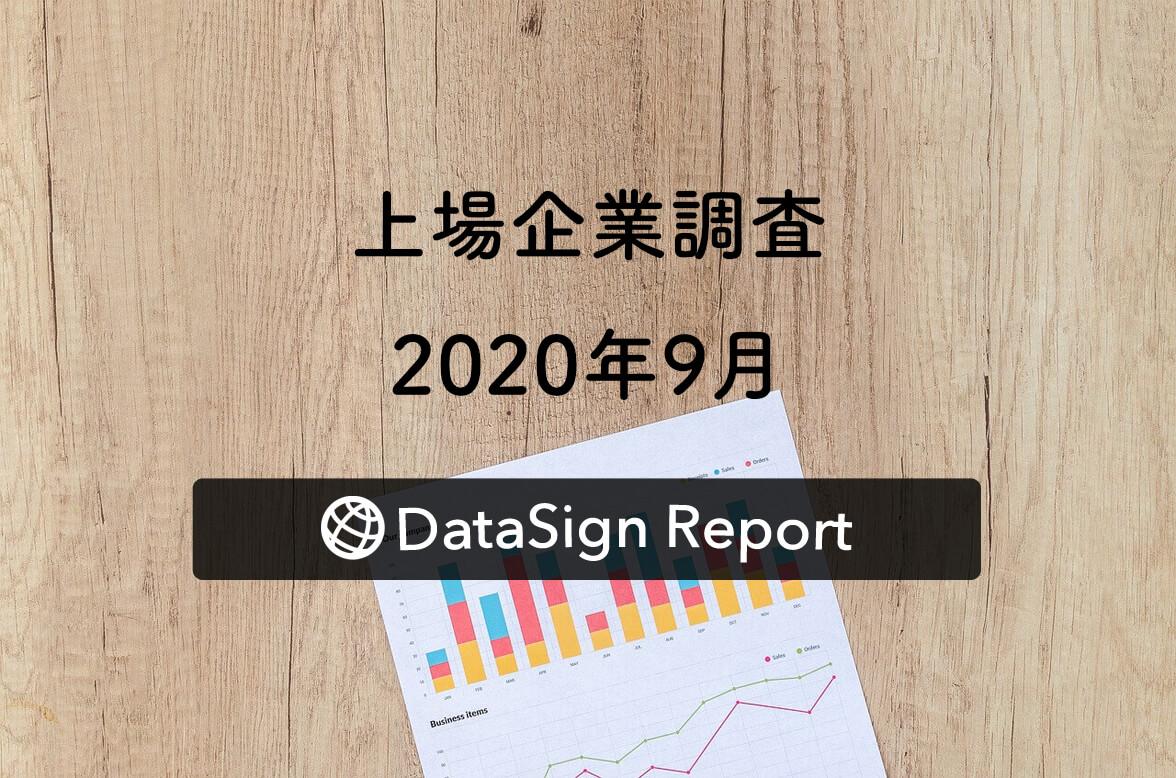DataSign Report 上場企業調査 2020.9