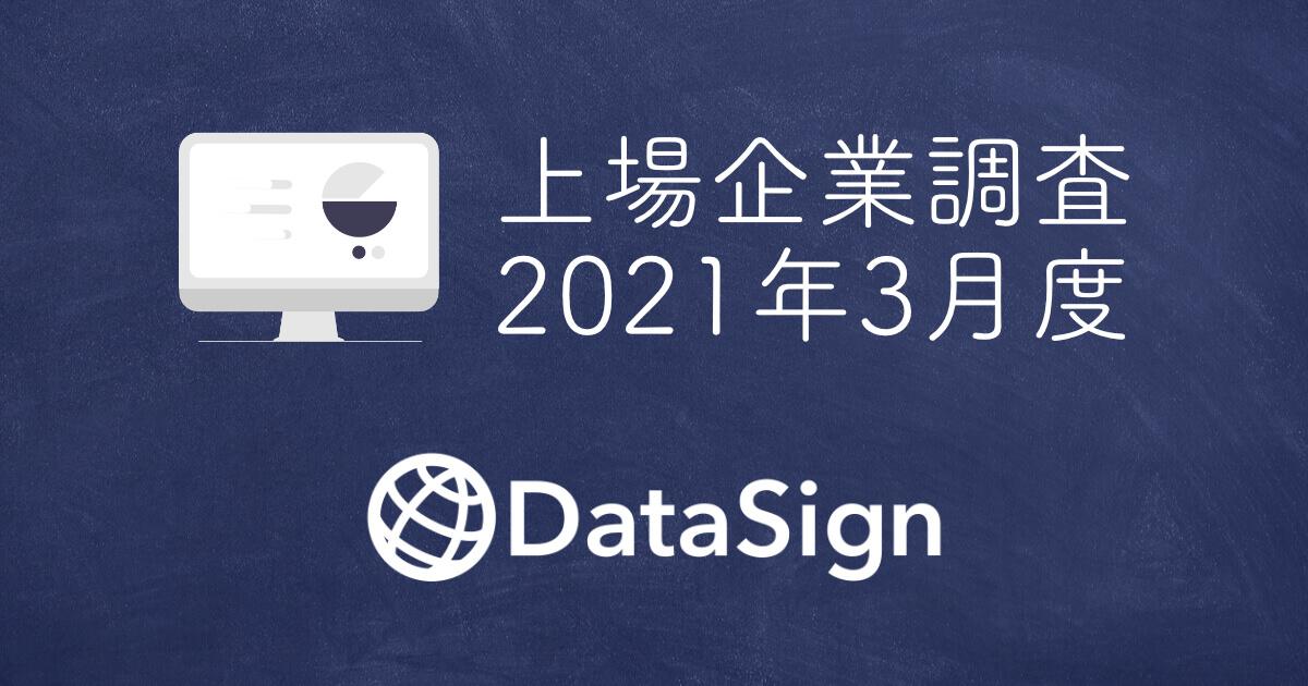 DataSign Report 上場企業調査 2021.3