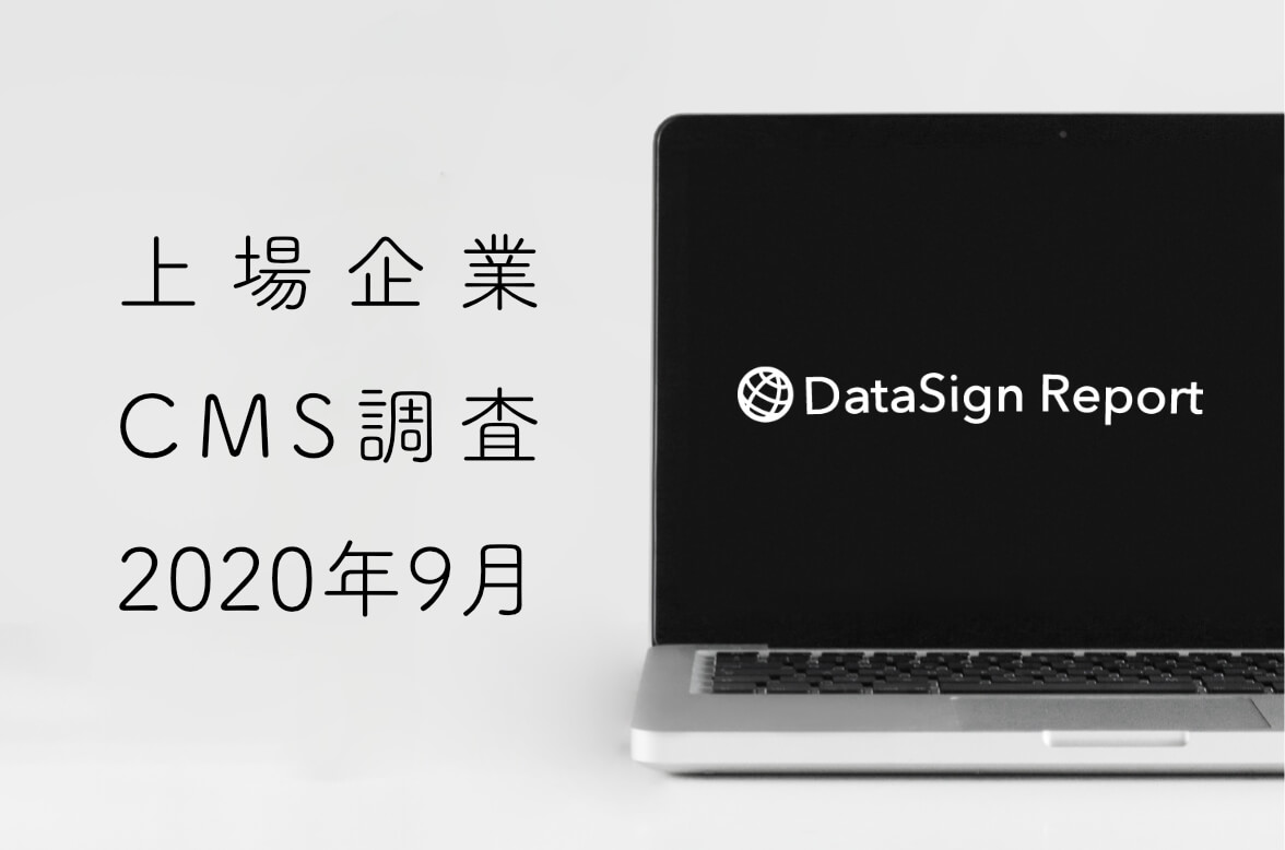 DataSign Report 上場企業 CMS調査 2020年9月版