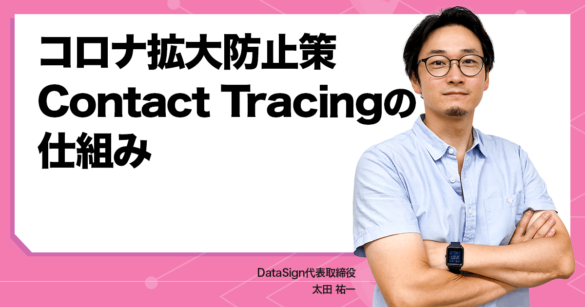 コロナ拡大防止策「Contact Tracing」の仕組み