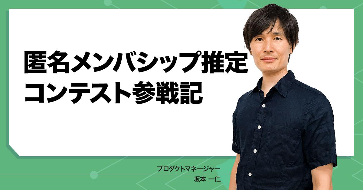 匿名メンバシップ推定コンテスト参戦記