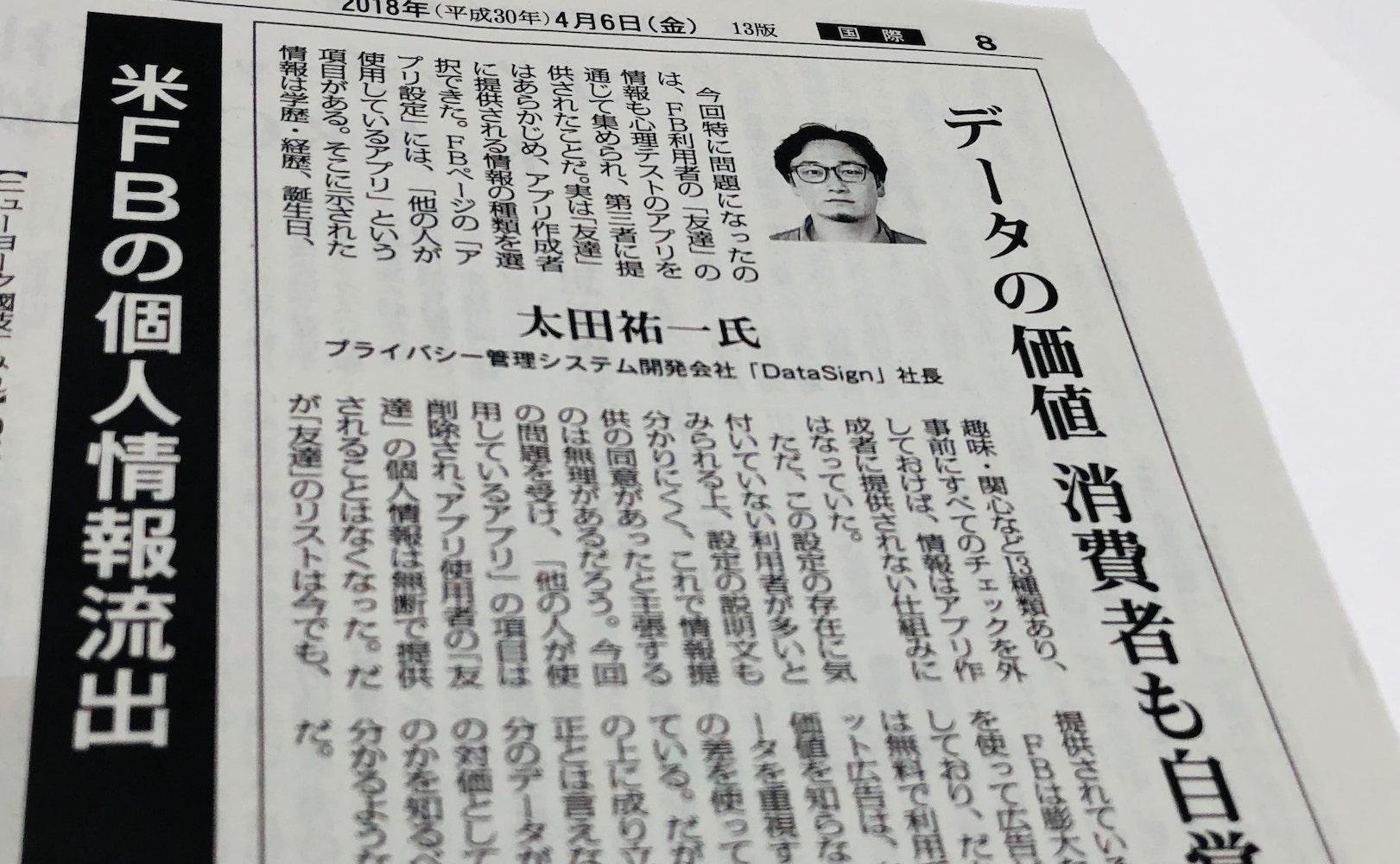 「毎日新聞」にて DataSign代表太田のインタビュー記事が掲載されました。