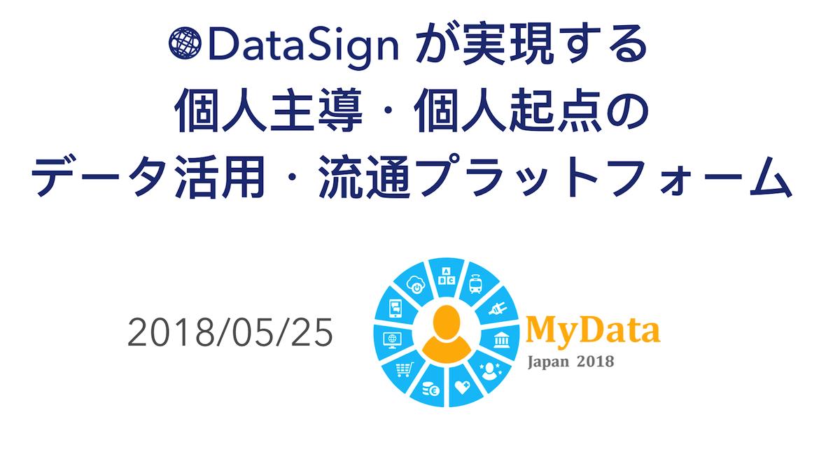 「MyData Japan 2018」に登壇・出展いたします