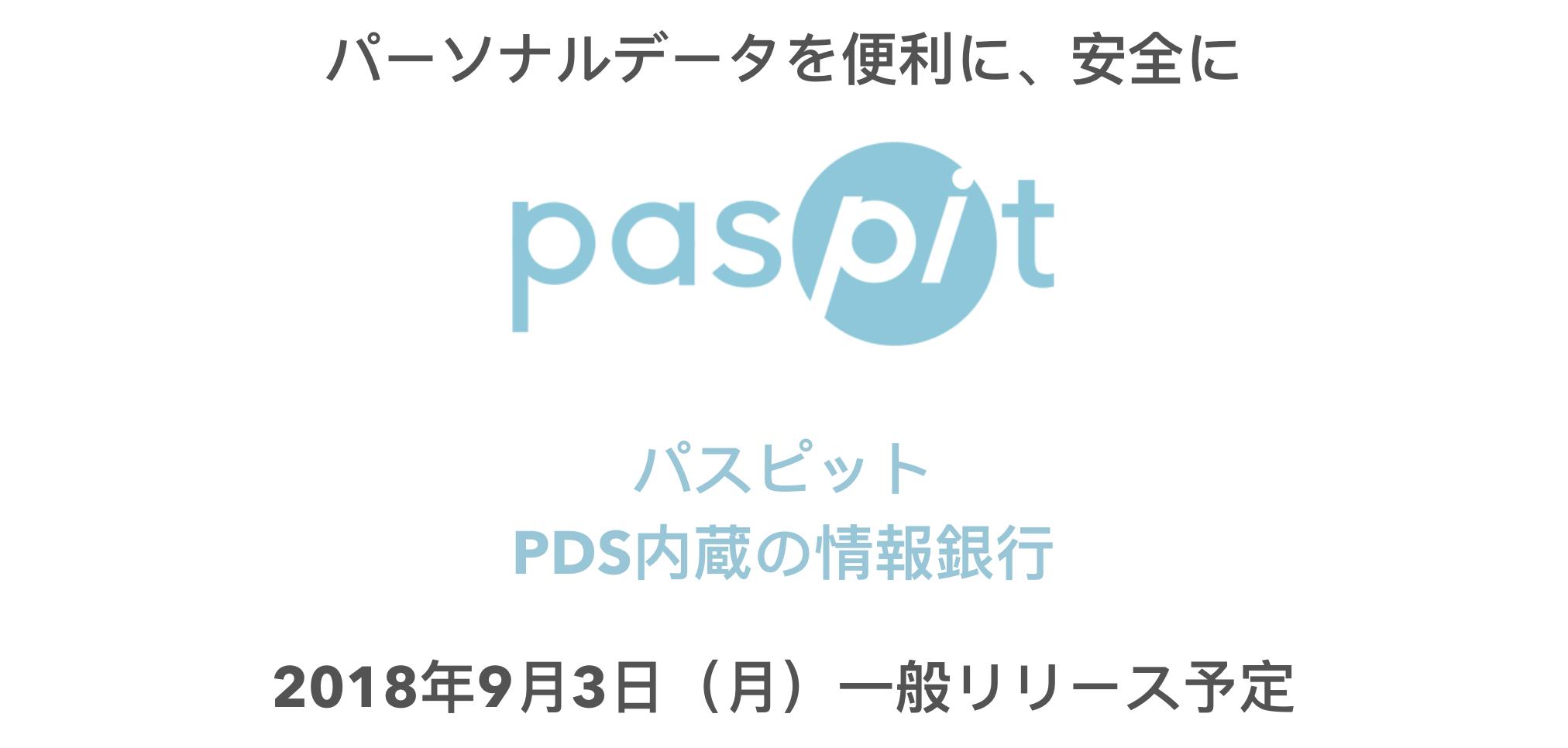 パーソナルデータ管理サービス「paspit」を発表、国内初のPDS内蔵・情報銀行サービスを目指します