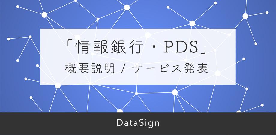 「情報銀行・PDS」概要説明 / サービス発表会を開催します