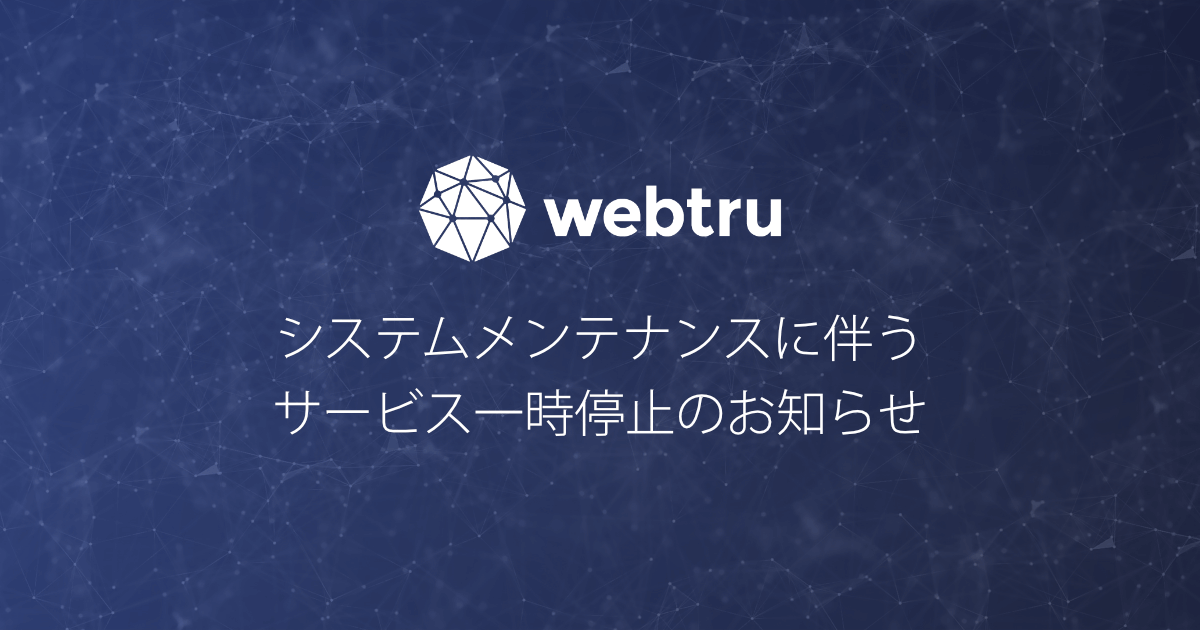 webtru システムメンテナンスに伴うサービス一時停止のお知らせ