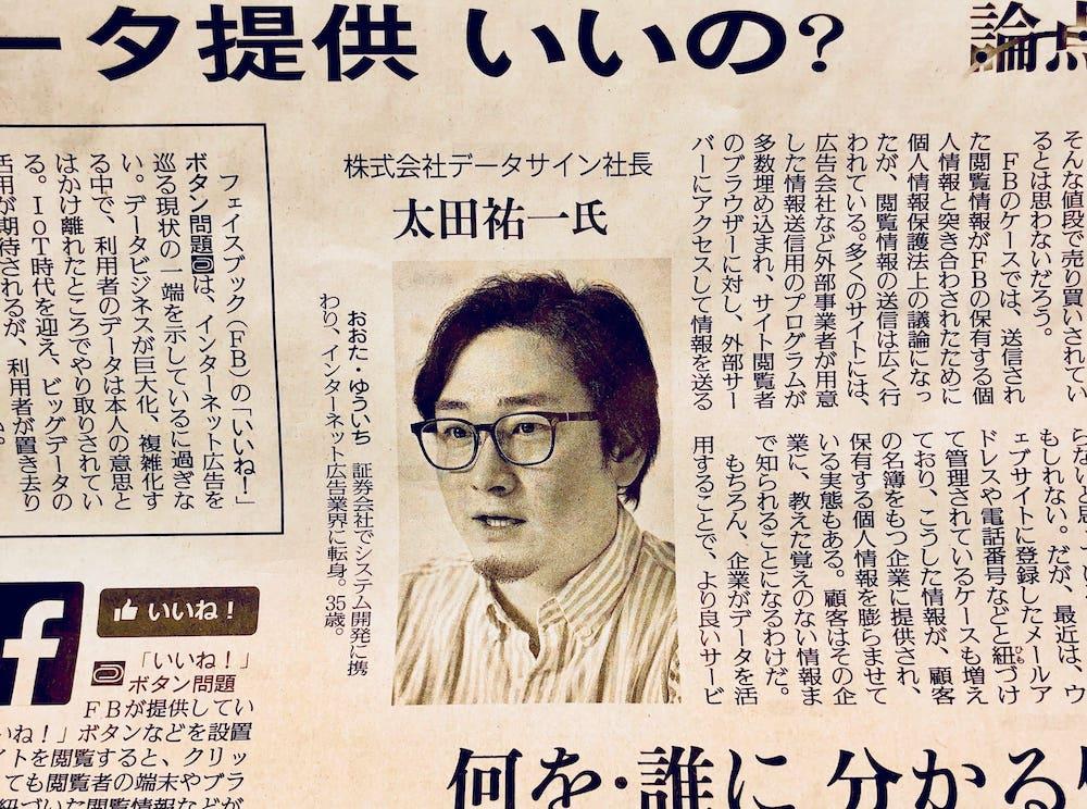 「読売新聞」にて DataSign代表太田のインタビュー記事が掲載されました。