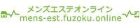 東京メンズエステオンライン