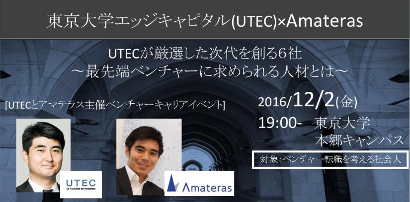 アマテラスとUTECの共催イベントが日経産業新聞に掲載されました
