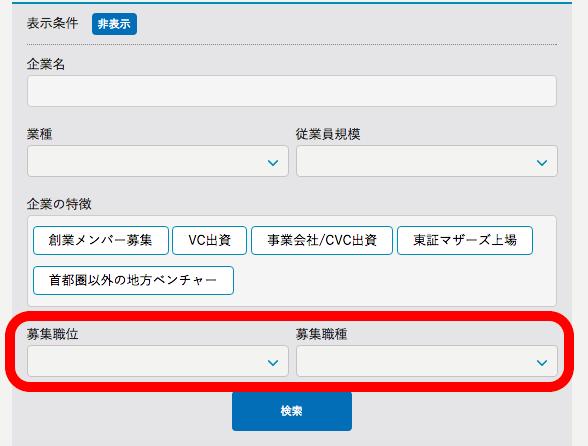 【機能追加】募集ボジション検索ができるようになりました。