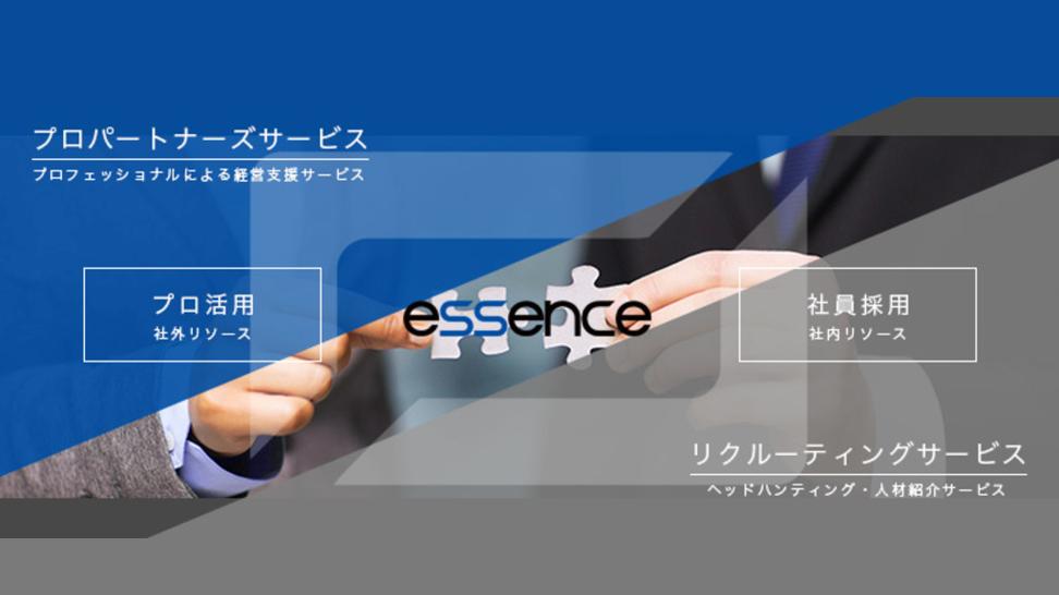 エッセンス株式会社画像0