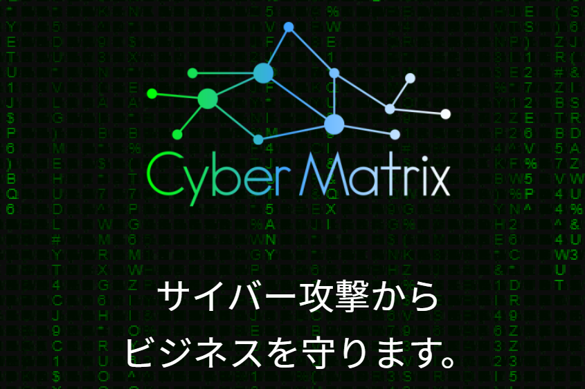 株式会社サイバーマトリックス画像2