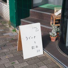 Uguisu & Kokuuの店舗写真