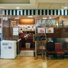HAMANOYA PARLOR Yurakuchoの店舗写真