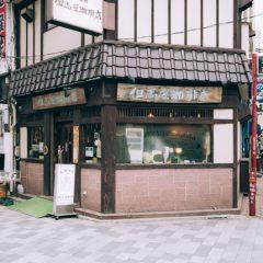 Tajimaya Coffee Hontenの店舗写真