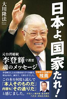 日本よ、国家たれ! 元台湾総統 李登輝守護霊 魂のメッセージ