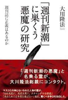 「週刊新潮」に巣くう悪魔の研究