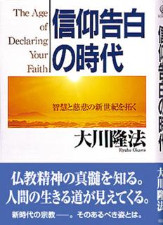 信仰告白の時代