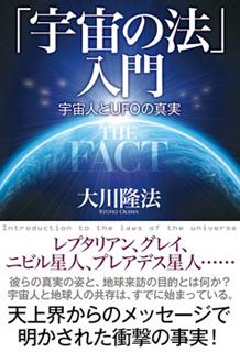 「宇宙の法」入門