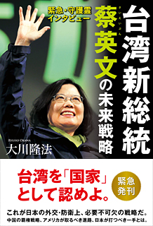 緊急・守護霊インタビュー 台湾新総統 蔡英文の未来戦略