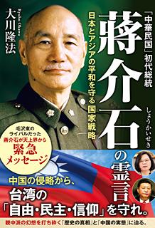 「中華民国」初代総統 蔣介石の霊言