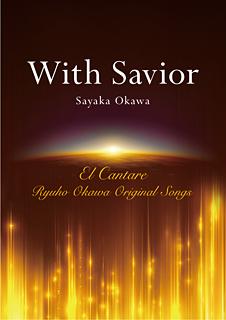 英語版「With Savior」