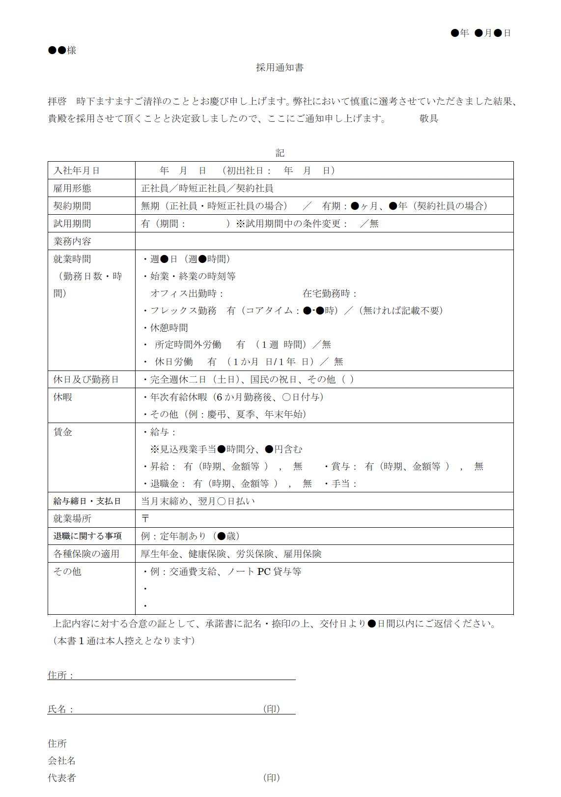 【例】オファーレター