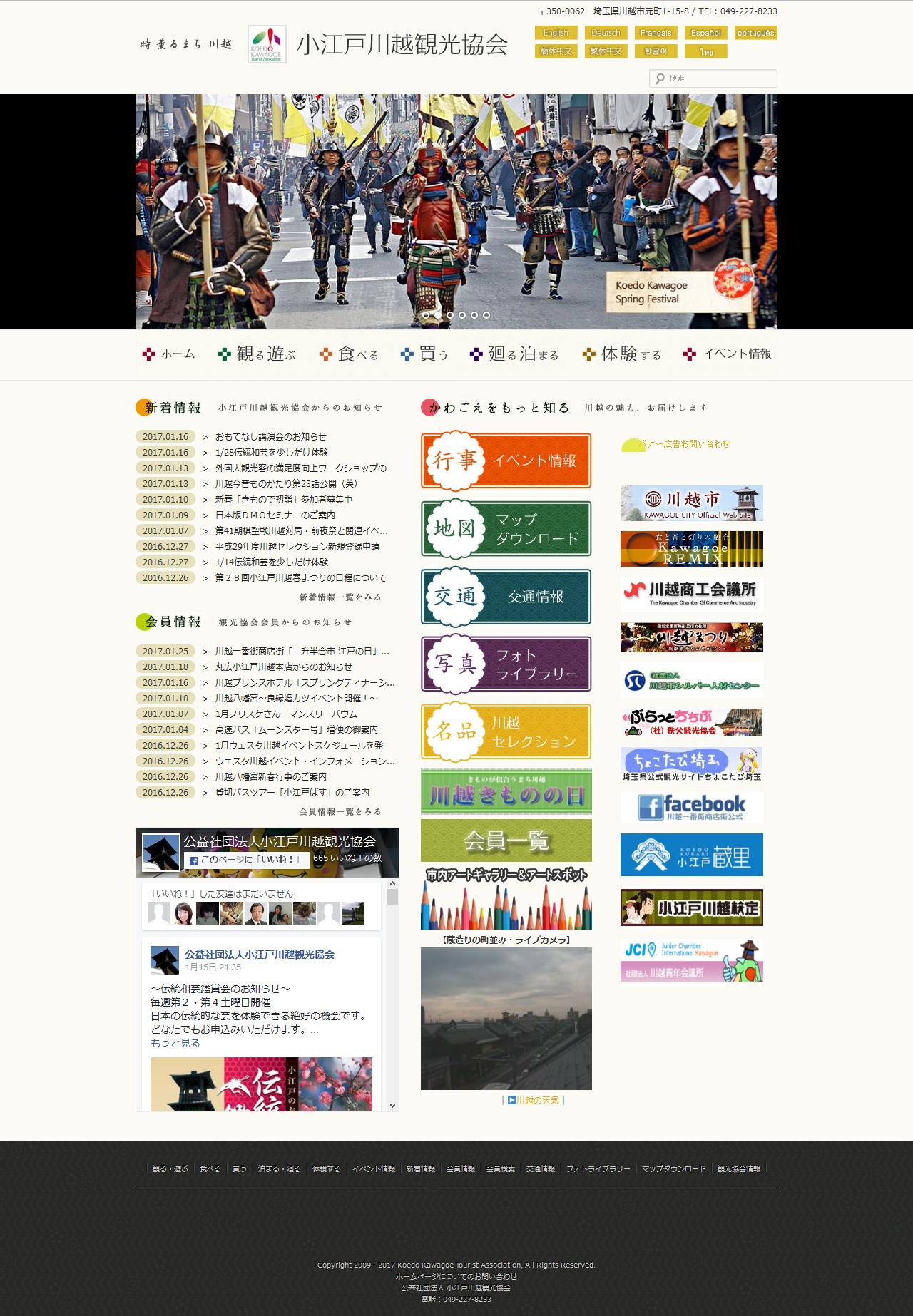 小江戸川越観光協会様公式ホームページ_PC表示